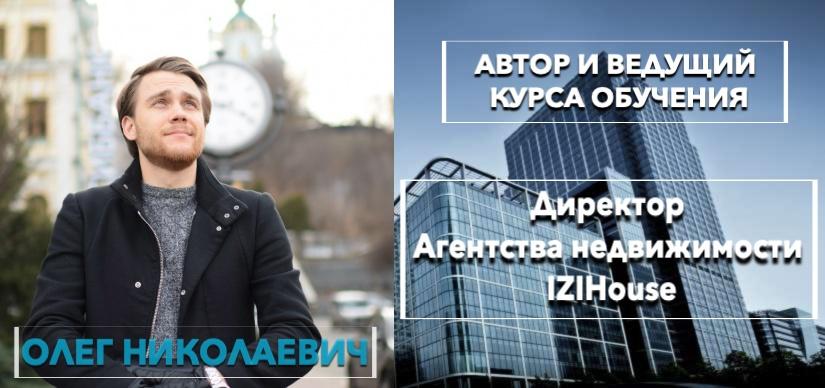 Автор и ведущий курса Подобед Олег Директор Агентства Недвижимости IZIHouse