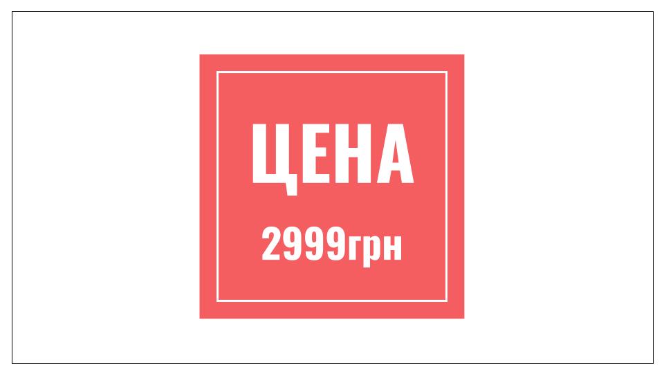 ЦЕНА курса онлайн 2999