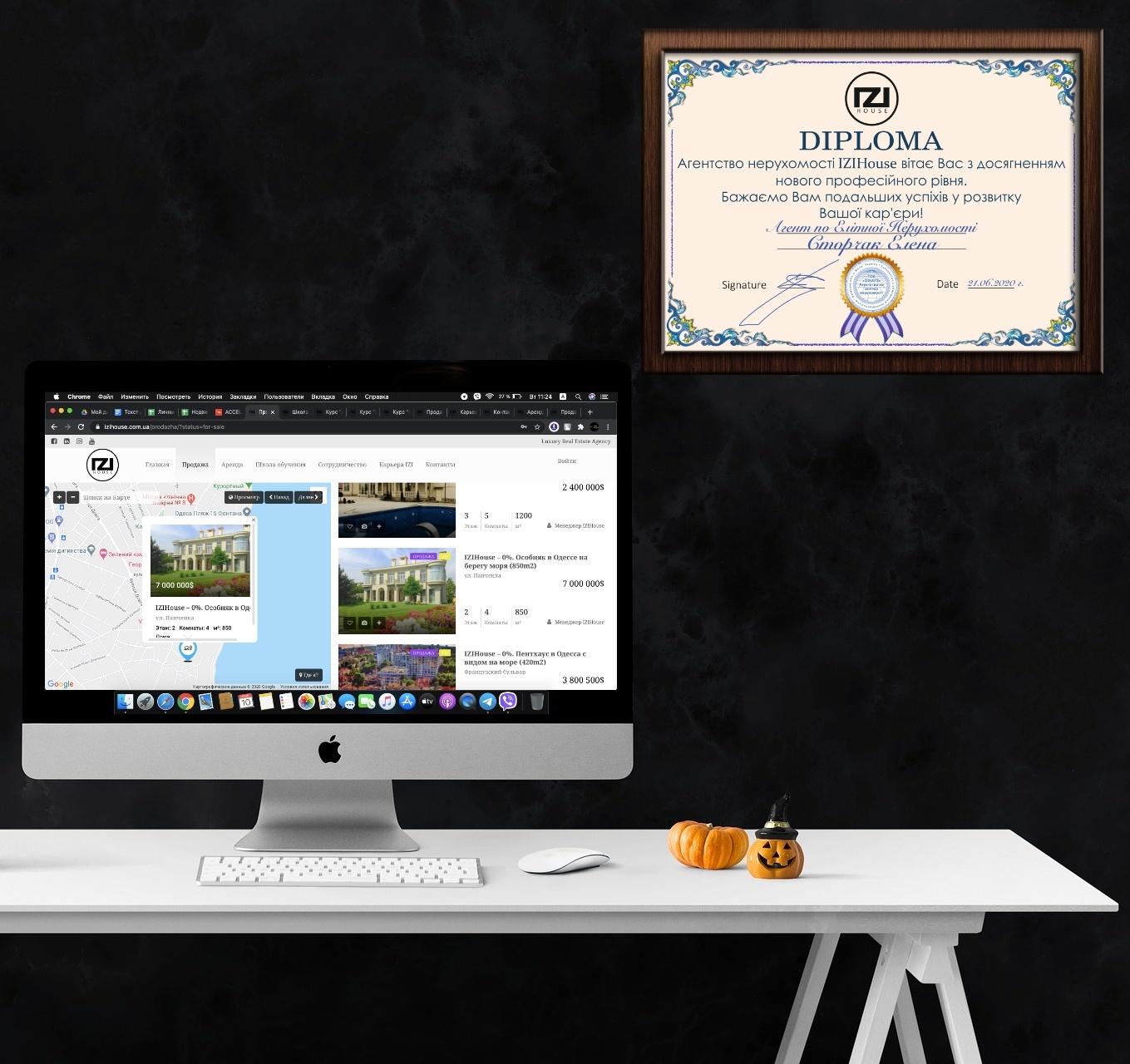 Сертификат за участие на курсах Агент по недвижимости