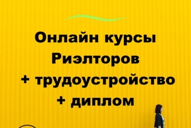 """🔥 Онлайн обучение профессии """"Агент по недвижимости"""" + трудоустройство в компанию! 👥 Набираем команду 20 человек которую обучим как работать агентом и зарабатывать на этом в месяц от 1000 долларов. 🤝 После обучения трудоустроим в наше агентство по элитной недвижимости IZIHouse или отпустим работать самостоятельно как предпринимателя (на ваш выбор). ℹ️ Критерии: страна Украина (любой город), возраст - совершеннолетние. 👍 Привлекательность профессии что нет привязки к офису (удаленная работа), нет привязки к рабочим часам (свободный график) + очень высокий доход (от 1000$ до 5000$+). ⠀ ⚠️Команда 20 человек формируется до 26.02.2021г. ⠀ 👇Переходите на сайт, регистрируйтесь и успейте присоединиться! ⠀ www.izihouse.com.ua/school (Агентство недвижимости IZIHouse)"""