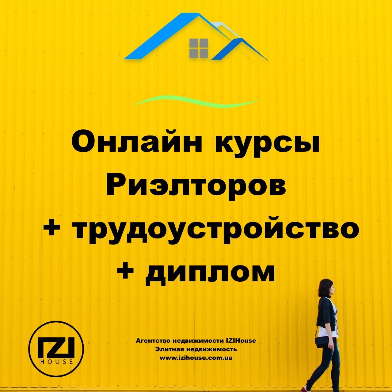 "Онлайн обучение профессии ""Агент по недвижимости"" + трудоустройство!"