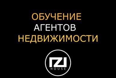 курсы риэлторов онлайн IZIHouse