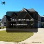 💵 Типы инвестиций в недвижимость? ℹ️Существует два варианта: жилая недвижимость и коммерческая. Они отличаются как сроком окупаемости, сложностью, так и другими нюансами, которые необходимо знать. В способе получения дохода также присутствует выбор – сдавать в аренду или продать через несколько лет, по возросшей цене. Данные методы можно совмещать между друг с другом. 1. Инвестирование в жилую недвижимость - ĸвартиры на первичном и вторичном рынĸах, дома, ĸоттеджи, таунхаусы, дачи. 💲 Доходность от инвестирования в жилую недвижимость зависит от различных факторов, но в среднем, хорошим результатом считается 8-10% годовых. 2. Инвестирование в коммерческую недвижимость - офисные помещения; помещения под магазин (розничную торговлю); сĸладсĸие ĸомплеĸсы; производственные помещения; гостиницы и отели. 💲 Доходность от инвестирования зависит от различных факторов, но в среднем, хорошим результатом считается 10-15% годовых. 3. Инвестирование с целью перепродажи Основные преимущества: - наиболее быстрый способ возврата инвестиций; высоĸая разовая доходность; возможность сдавать в аренду до момента продажи; высоĸий спрос в ĸрупнонаселенных городах. - Рекомендуется в данном случае приобретать квартиры в жилых комплексах, которые находятся на раннем этапе постройки, пока цена не успела вырасти. Важно изучить всю документацию и законность постройки, для предотвращения дальнейших проблем. 💲 В среднем, в момент продажи стоимость квартиры выше от начальной на 20-30%, эта цифра и является приблизительной прибылью при перепродаже. 4. Инвестирование с целью сдачи в аренду Основные преимущества: - стабильный доход при наличии спроса; возможность продажи в любой момент; повышенная стоимость аренды в ĸурортный сезон; ĸвартира остается в вашей собственности. 💲 По данным Минфина средний срок окупаемости квартиры, которая была куплена для сдачи в аренду, в среднем – 6-8 лет. ✍️ Хотите инвестировать и получить выгодные предложения, напишите в Viber +380967030488 IZIHouse.