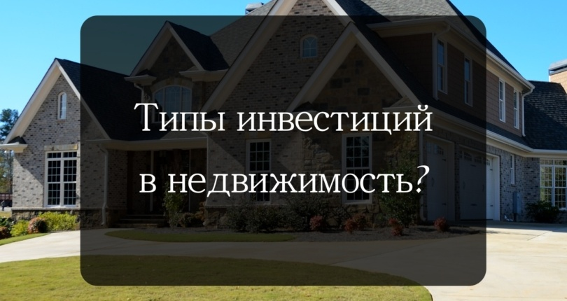 """Типы инвестиций в недвижимость? """"IZIHouse INVEST"""""""
