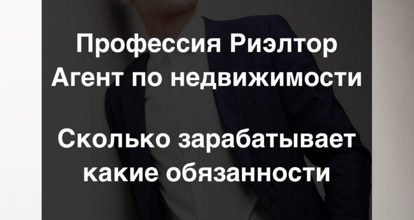 Профессия Риэлтор / Агент по недвижимости